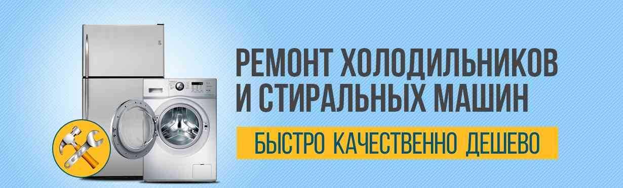 Ремонт бытовой техники в Дмитрове и Талдоме