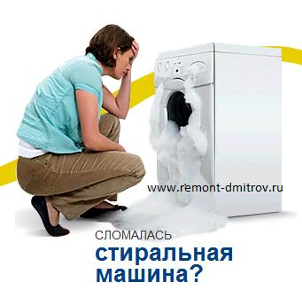 Ремонт стиральных машин в Дмитрове